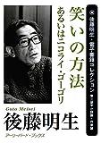 笑いの方法 あるいはニコライ・ゴーゴリ 後藤明生・電子書籍コレクション