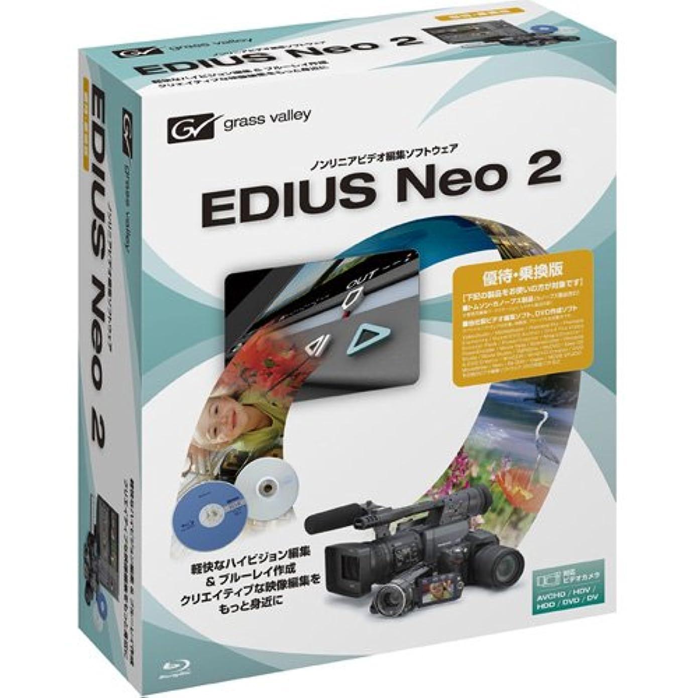 以前は単なるコンセンサスEDIUS Neo2 優待乗換版 EDIUSNEO2-SP
