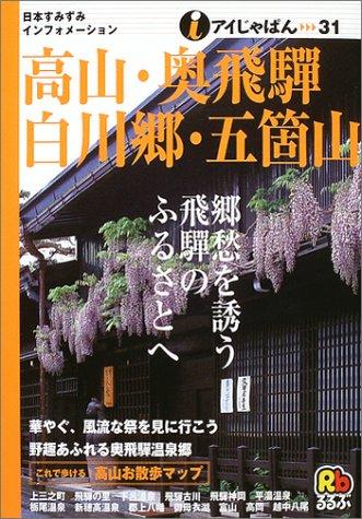高山・奥飛騨・白川郷・五箇山 (アイじゃぱん)