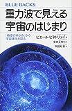 「重力波で見える宇宙のはじまり 「時空のゆがみ」から宇宙進化を探る (ブル...」販売ページヘ