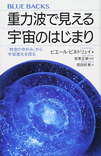 重力波で見える宇宙のはじまり 「時空のゆがみ」から宇宙進化を探る (ブルーバックス)