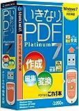 いきなりPDF Platinum 7 (Uメモ)