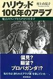 【バーゲンブック】 ハリウッド100年のアラブ-朝日選書815