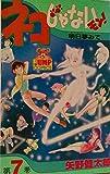 ネコじゃないモン / 矢野 健太郎 のシリーズ情報を見る