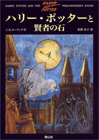 『ハリー・ポッターと賢者の石』(静山社)