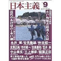 季刊 日本主義 No.9 2010年春号 特集・近代のあけぼのと水戸藩――その輝きと陰影