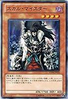 遊戯王OCG スカル・マイスター レア exp4-jp022-R エクストラパック4 EXTRA PACK vol.4