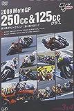 2008 MotoGP 250cc&125ccクラス 第3戦ポルトガルGP/第4戦中国GP[DVD]