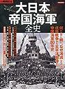 別冊歴史REAL大日本帝国海軍全史 (洋泉社MOOK 別冊歴史REAL)