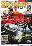 Zeppan BIKES Volume13 (絶版バイクス13) 2013年 04月号 [雑誌]