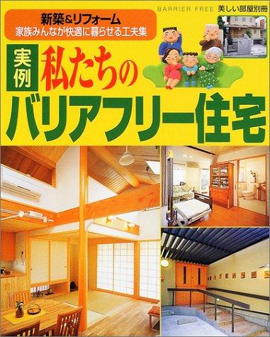 実例私たちのバリアフリー住宅—新築&リフォーム (別冊美しい部屋)