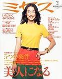 ミセス 2011年2月号[雑誌] 画像