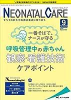 ネオネイタルケア 2018年9月号(第31巻9号)特集:一番そばで、ナースが守る  呼吸管理中の赤ちゃん 観察・看護技術 ケアポイント