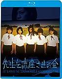 先生を流産させる会(新・死ぬまでにこれは観ろ! ) [Blu-ray]