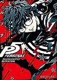 ペルソナ5 メメントスミッション1 (電撃コミックスNEXT)
