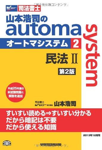 司法書士 山本浩司のautoma system (2) 民法(2) 第2版 (物権編・担保物権編)
