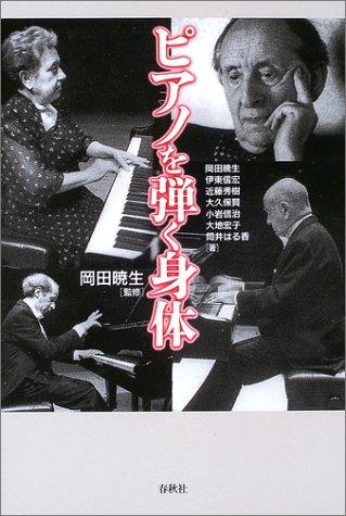 ピアノを弾く身体の詳細を見る