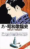 ON BOOKS(17)ああ昭和歌謡史 昭和元年~20年