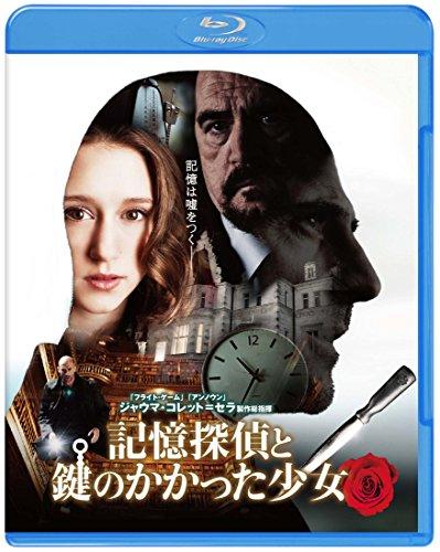 記憶探偵と鍵のかかった少女 ブルーレイ&DVDセット (初回限定生産/2枚組) [Blu-ray]の詳細を見る