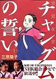 宮廷女官チャングムの誓い / 三原 陽子 のシリーズ情報を見る