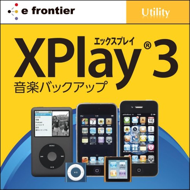 核事実上落ち着く音楽バックアップ XPlay 3 for iPod/iPhone [ダウンロード]