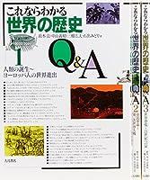 これならわかる世界の歴史Q&A 全3巻
