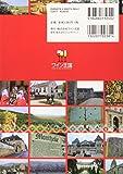 ブルゴーニュ コート・ドールの26村 画像