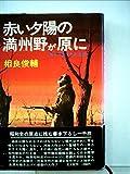 赤い夕陽の満州野が原に―鬼才河本大作の生涯 (1978年)