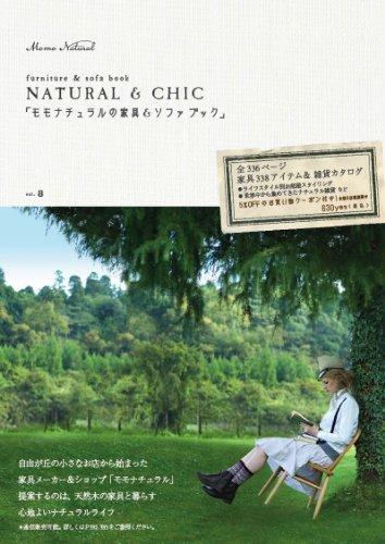 NATURAL &CHIC 「モモナチュラルの家具&ソファブック」 (Momo Natural vol.8)