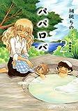 パパロバ 2巻 (まんがタイムコミックス)