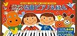 どうようクラシック名曲ピアノえほん (おととあそぼうシリーズ 5)