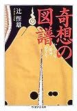 奇想の図譜 (ちくま学芸文庫)