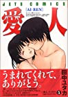 愛人 第5巻