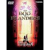 フランダースの犬【劇場版】 [DVD]