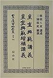 皇室典範講義・皇室典範増補講義 (日本立法資料全集)