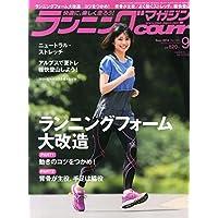 ランニングマガジン courir (クリール) 2014年 09月号 [雑誌]