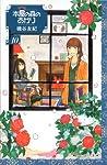 本屋の森のあかり(10) (KC KISS)