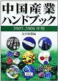 中国産業ハンドブック (2005-2006年版)