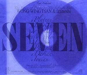 SEVEN-セブン-