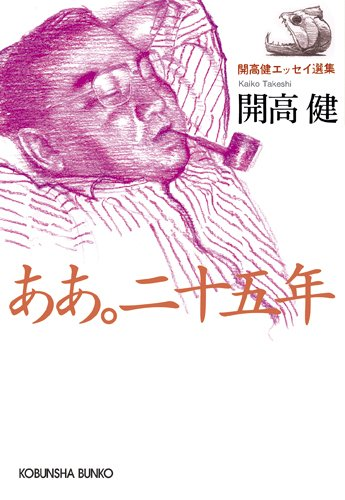 ああ。二十五年―開高健エッセイ選集 (光文社文庫)