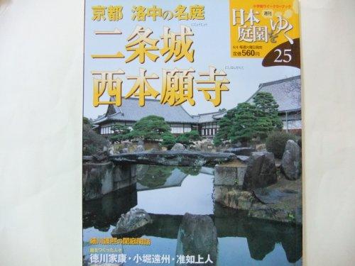 週刊 日本庭園をゆく25 二条城 西本願寺  京都洛中の名庭 (小学館ウィークリーブック)