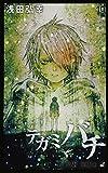 テガミバチ 19 (ジャンプコミックス)