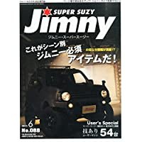 ジムニーSUPER SUZY 2015年 06 月号