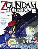 Official File Magazine ZGUNDAM HISTORICA Vol.5