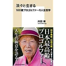 淡々と生きる 100歳プロゴルファーの人生哲学 (集英社新書)