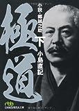 極道 〈下〉―小説・郷誠之助 (日経ビジネス人文庫)