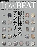 Low BEAT(ロービート)(10) (カートップムック)