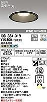 オーデリック ODELIC【OD361319】店舗・施設用照明 ダウンライト