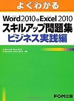 よくわかるMicrosoft Word2010&Microsoft Excel2010 スキルアップ問題集 ビジネス実践編