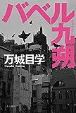 バベル九朔 【電子特典付き】 (角川書店単行本)